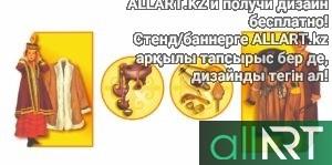 Баннер Наурыз 22 марта, с девушками казашки [PSD]