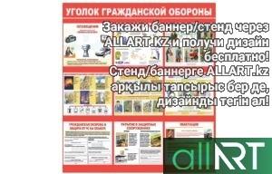 Техника безопасности на казахском РК Казахстан, Тотенше жагдайлар, Наводнение, Пожар, Землетресение