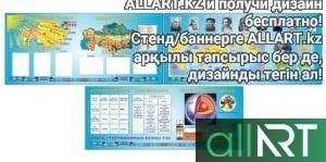 Карта Мира политическая, физическая, карта Казахстана физическая [JPG]