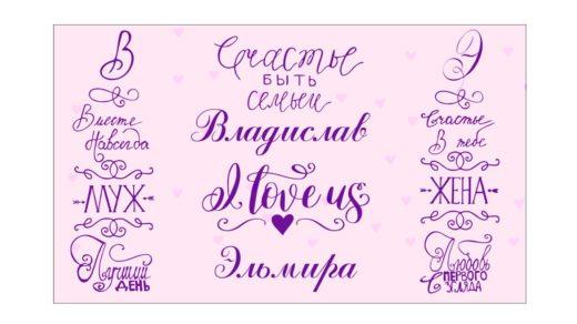 Свадебный баннер счастье быть в семье [CDR]