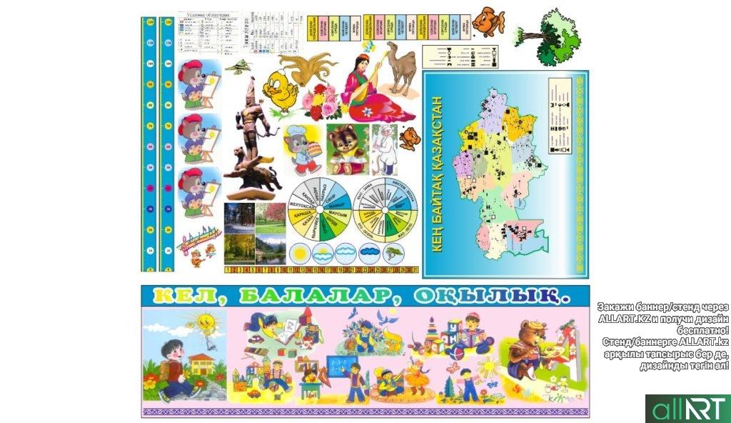Набор стендов для детского сада, девушка с домброй в векторе [CDR]