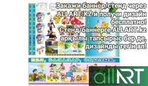 Стенд для детского сада с силуэтами детей [CDR]