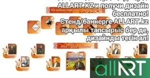 Стенд биография Абая Кунанбаева [CDR]