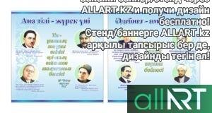 Стенд по математике галымдары, стенд русского языка, грамматика [CDR]