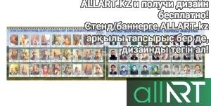 Стенд биография Сакен Сейфуллин [CDR]