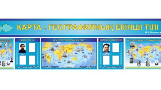 Стенд географы мира [CDR]