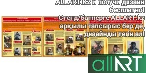 Стенд Өрт қауіпсіздігі, Пожарная безопасность на казахском [CDR]
