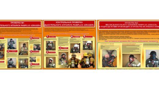 Стенд для пожарной части, проверка дыхательного аппарата [CDR]
