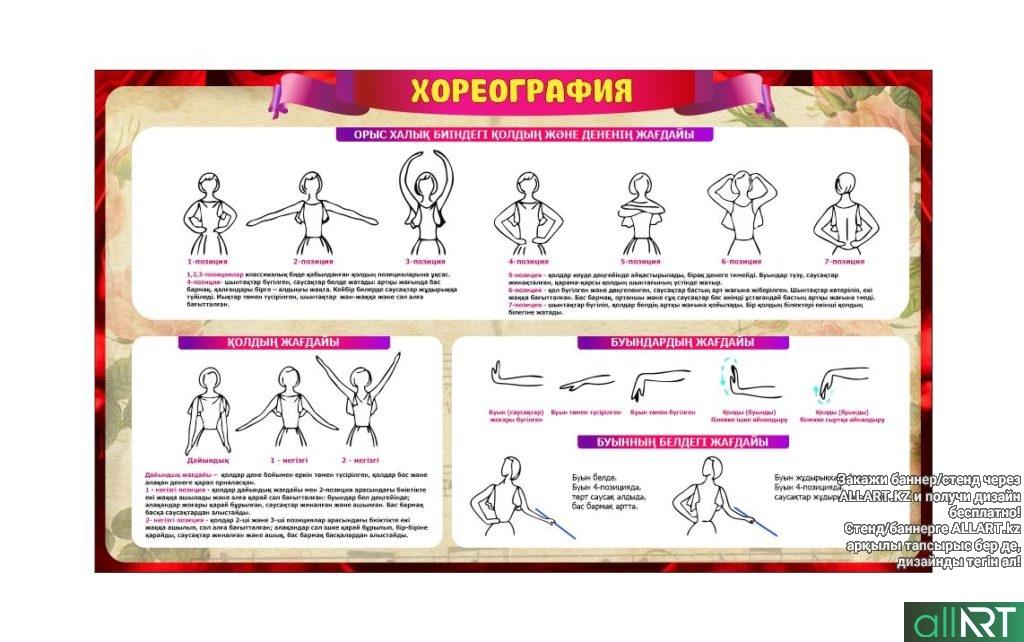 Стенд хореография казакша, на казахском [CDR]