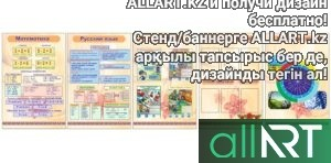Комплект стендов для начального класса на русском языке в векторе [CDR]