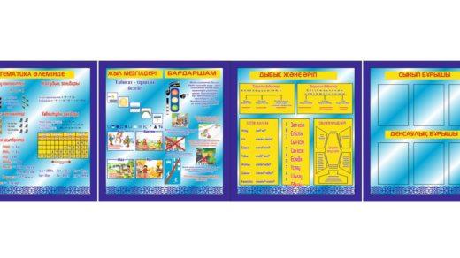 Стенды для начального класса на казахском [CDR]
