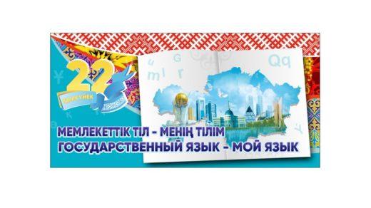 Баннер 22 сентября - день языков народов Казахстана [CDR]