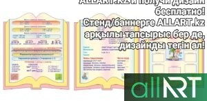 Стенды для начального класса, математика, русский язык, времена года [CDR]