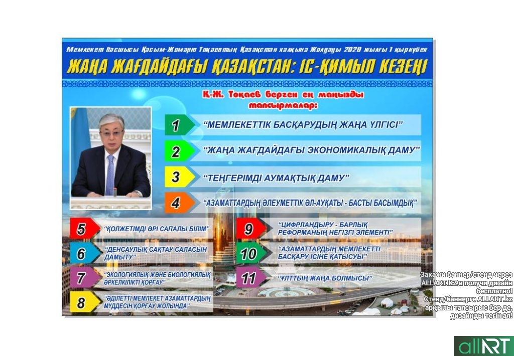 Стенд Тоқаевтың жолдауы 2020 1 қыркүйек [CDR]