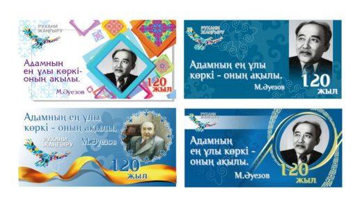 Баннер Мухтар Ауезов [CDR]