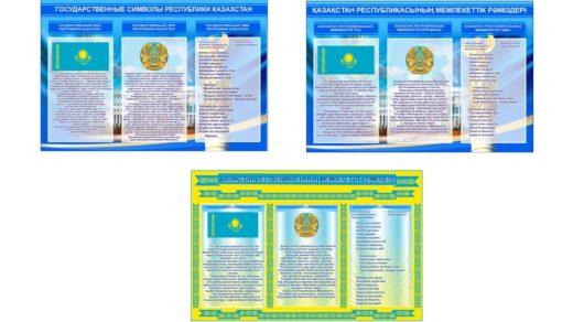 Стенд гос символики 2020 на русском и казахском [CDR]