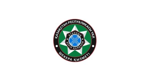 Логотип в векторе ҰҚК Шекара қызметі - Пограничная служба КНБ [CDR]