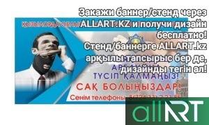 Баннер заплати алименты [CDR]