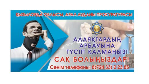 Социальный стенд прокуратуры [CDR]