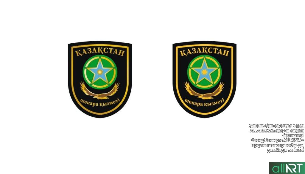 Эмблема логотип Шекара қызметі [CDR]