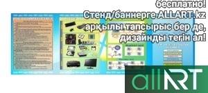 Набор стендов по информатике на казахском [CDR]