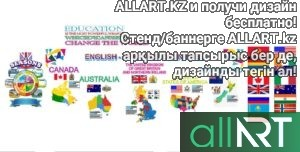 Стенд для школы для английского кабинета, языка [CDR]