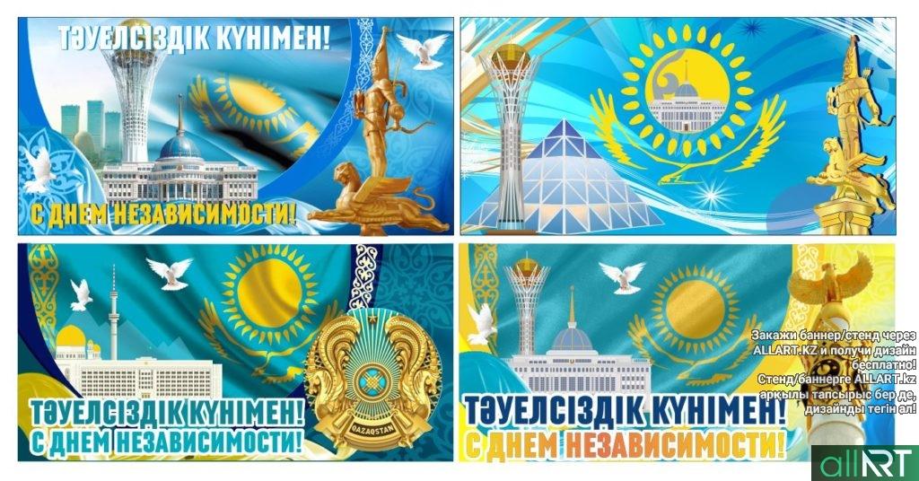 Красивый баннер Тәуелсіздік күні 16 желтоқсан, День независимости Казахстана [CDR]