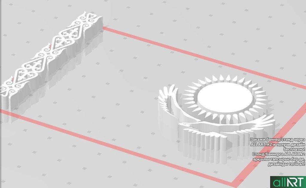 Флаг Казахстана 3D для печати на 3D принтере [STL]