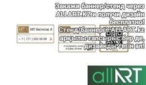 Адресные таблички в векторе [CDR]