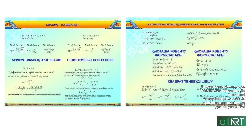 Стенд формулы математики квадрата [CDR]