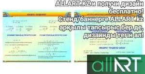 Стенды по математике для начального класса [CDR]