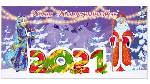 Баннер снегурочка и дед мороз, Жаңа жылыңызбен 2021, Новый год 2021 [CDR]