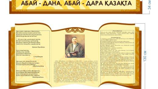 Стенд Абай Кунанбаев в виде книги [CDR]