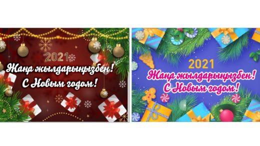 Баннер Жаңа жылыңызбен 2021! С Новым Годом! для магазина, кофе, ТЦ [CDR]