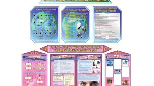 Стенд алгоритмдеу және бағдарламалау [CDR]