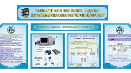 Стенд по информатики в векторе [CDR]