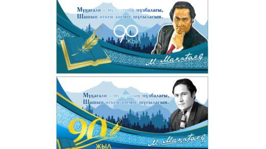 Мукагали Макатаев баннер юбилей 90 лет, 90 жылдық [CDR]