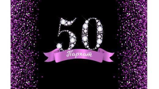 Баннер на Юбилей 50 лет в векторе [CDR]