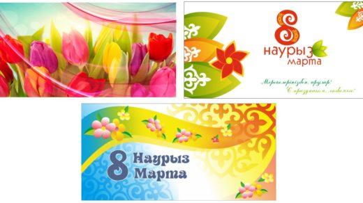 8 наурызға арналған баннер, баннера на 8 марта 6х3 [CDR]