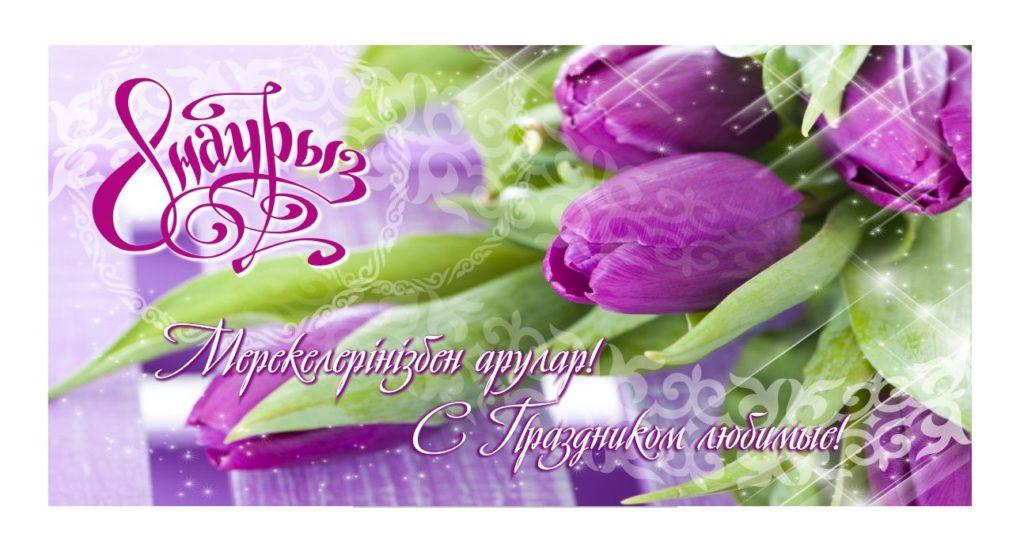 8 наурызға арналған Күлгін баннер, фиолетовый баннер на 8 марта [CDR]