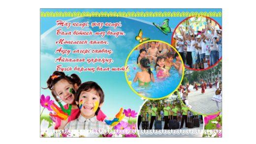 балалар лагеріне арналған стенд, Стенд для детского лагеря [CDR]