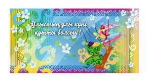 Наурыз айындағы қызғылт баннер, розовый баннер на Наурыз [CDR]