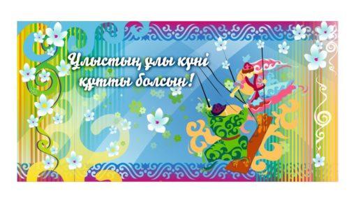 Наурыз мерекесіне арналған түрлі-түсті баннер, разноцветный баннер на наурыз [CDR]