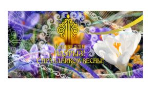 Растяжка Баннер Стенд на 22 марта Наурыз РК Казахстан [CDR]