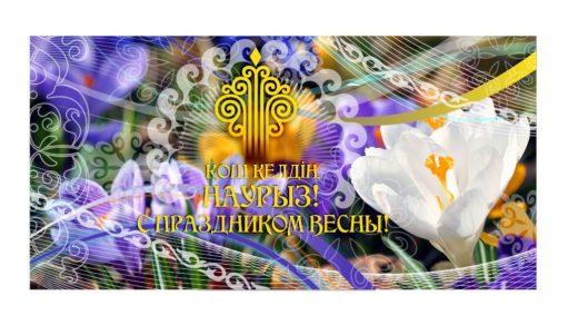 Баннер Наурыз с праздником весны [CDR]