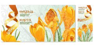 8 наурызда қызғалдақтармен әдемі баннер, красивый баннер на 8 марта с тюльпанами [CDR]