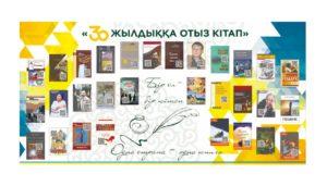Стенд для школы обновленка 2021, увлеченная чтением, Оқуға құштар мектеп [CDR]