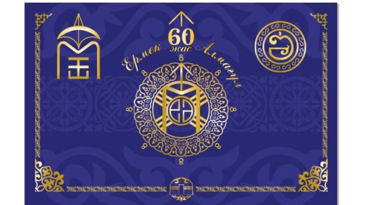 Мерейтойға арналған Баннер 60 жас, баннер на юбилей 60 лет [CDR]