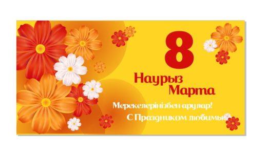 8 наурызға арналған қызғылт баннер, оранжевый баннер на 8 марта [CDR]
