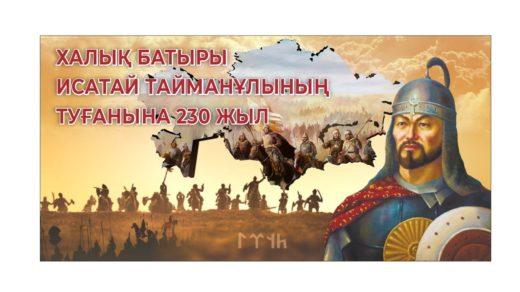 Халық батыры Исатай Тайманұлының туғанына 230 жыл [CDR]